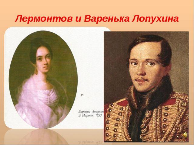 Лермонтов и Варенька Лопухина