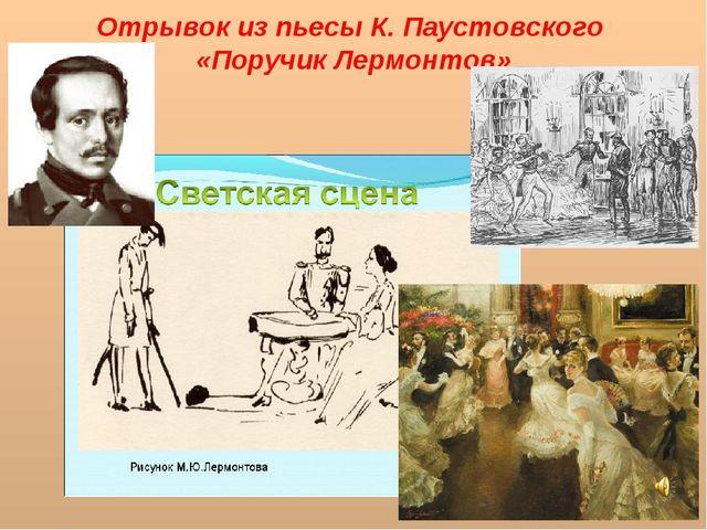 Отрывок из пьесы К. Паустовского «Поручик Лермонтов»