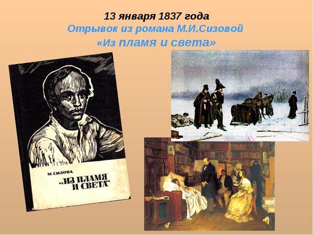 13 января 1837 года Отрывок из романа М.И.Сизовой «Из пламя и света»