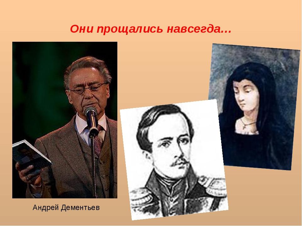 Они прощались навсегда… Андрей Дементьев