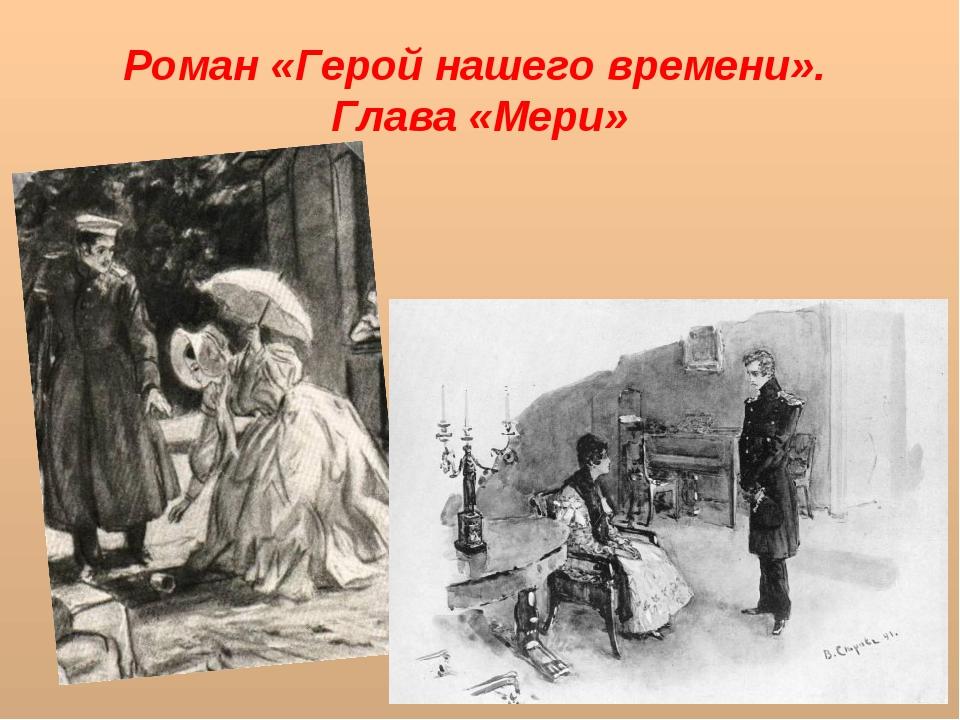 Роман «Герой нашего времени». Глава «Мери»
