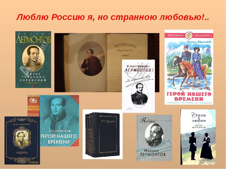 Люблю Россию я, но странною любовью!..