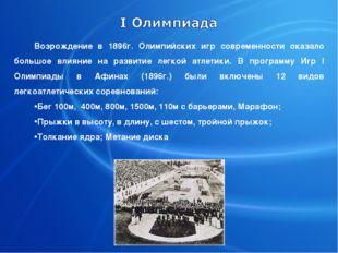 Возрождение в 1896г. Олимпийских игр современности оказало большое влияние на