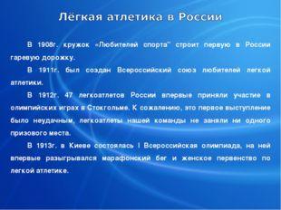 """В 1908г. кружок «Любителей спорта"""" строит первую в России гаревую дорожку. В"""