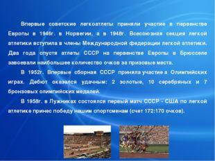 Впервые советские легкоатлеты приняли участие в первенстве Европы в 1946г. в