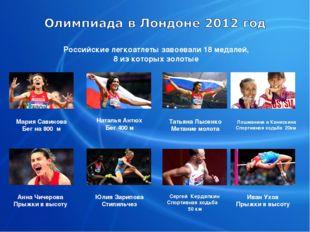 Российские легкоатлеты завоевали 18 медалей, 8 из которых золотые Мария Савин