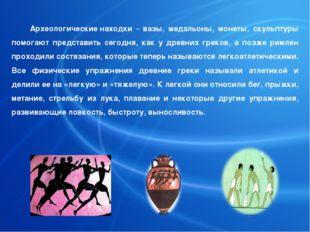 Археологическиенаходки - вазы, медальоны, монеты, скульптуры помогают предст