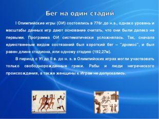 I Олимпийские игры (ОИ) состоялись в 776г.до н.э., однако уровень и масштабы