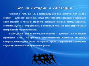 """Начиная с 724г. до н.э. в программу игр был включен бег на две стадии – """"диау"""