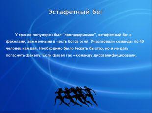 """У греков популярен был """"лампадериомас"""", эстафетный бег с факелами, зажженными"""