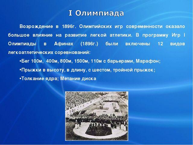 Возрождение в 1896г. Олимпийских игр современности оказало большое влияние на...