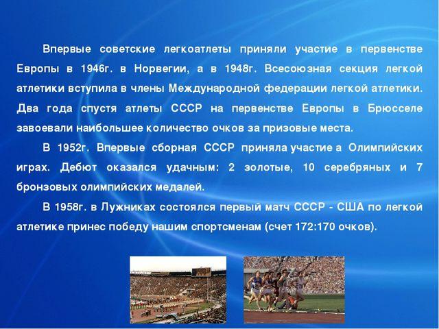 Впервые советские легкоатлеты приняли участие в первенстве Европы в 1946г. в...