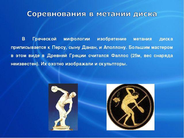 В Греческой мифологии изобретение метания диска приписывается к Персу, сыну Д...