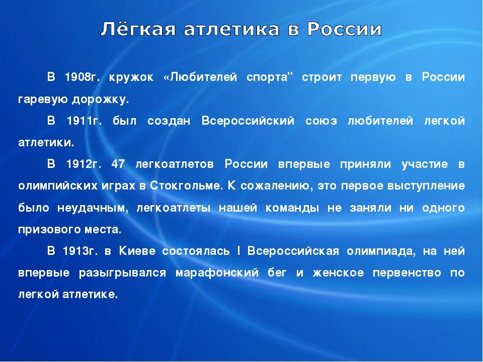 """В 1908г. кружок «Любителей спорта"""" строит первую в России гаревую дорожку. В..."""