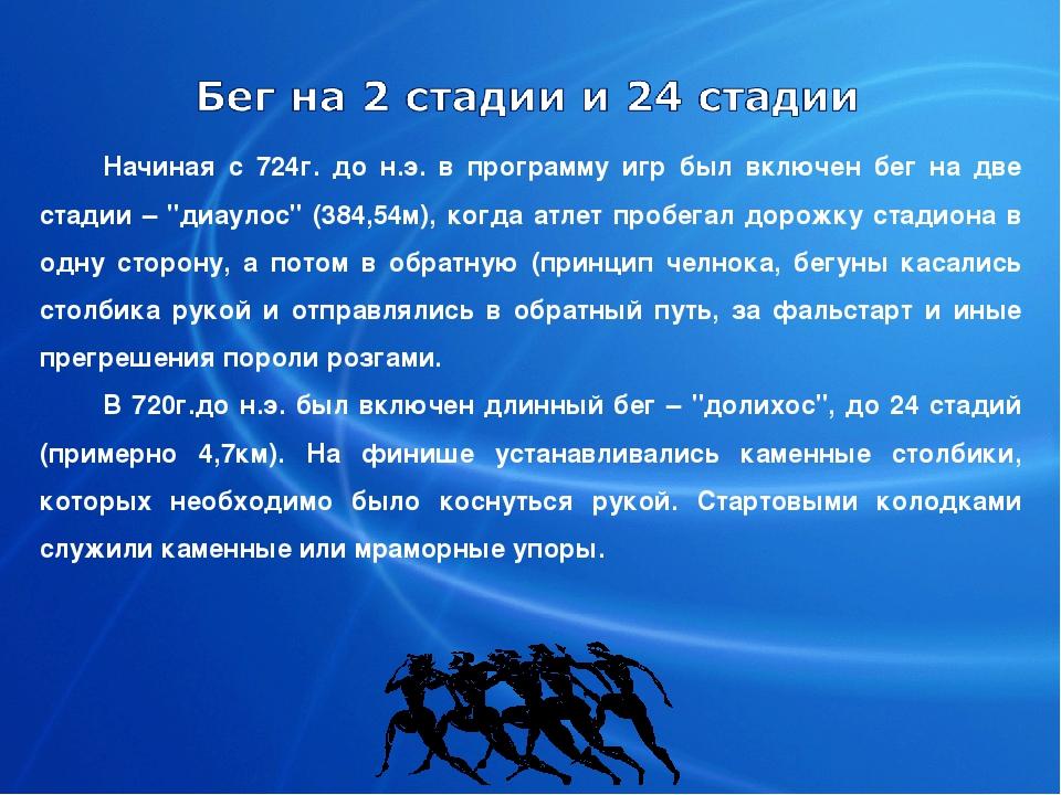 """Начиная с 724г. до н.э. в программу игр был включен бег на две стадии – """"диау..."""