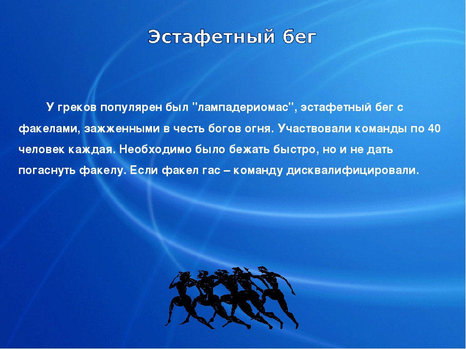 """У греков популярен был """"лампадериомас"""", эстафетный бег с факелами, зажженными..."""