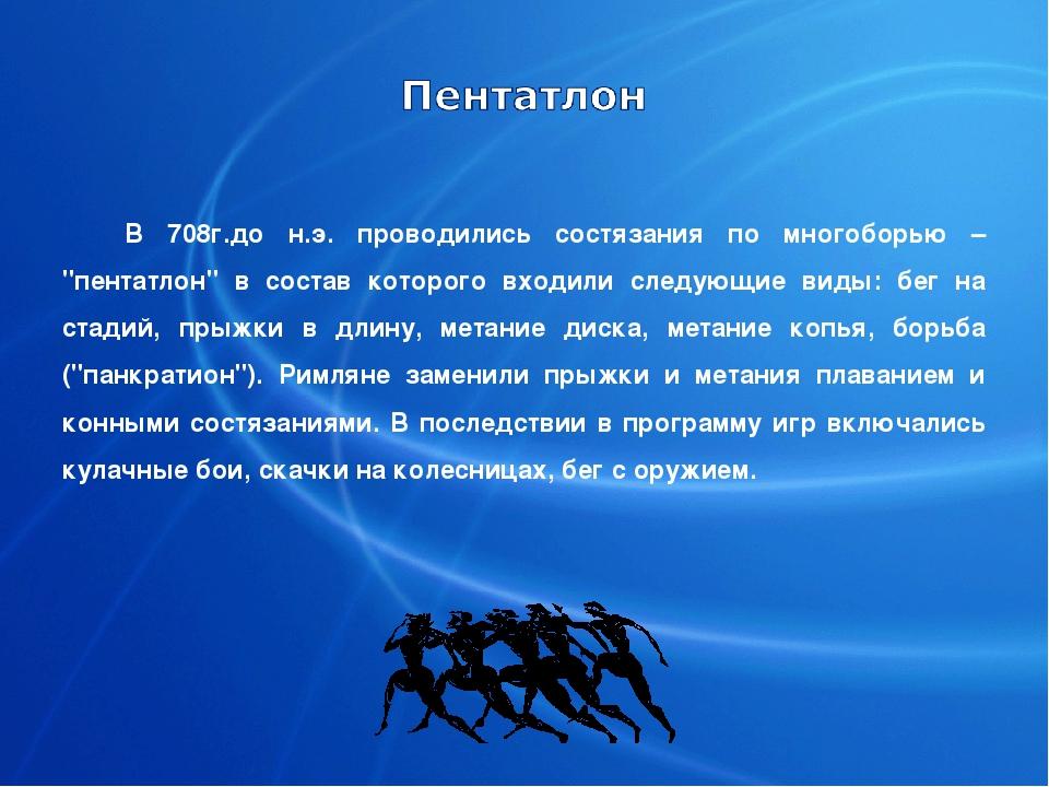 """В 708г.до н.э. проводились состязания по многоборью – """"пентатлон"""" в состав ко..."""
