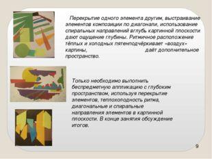 Перекрытие одного элемента другим, выстраивание элементов композиции по диаг