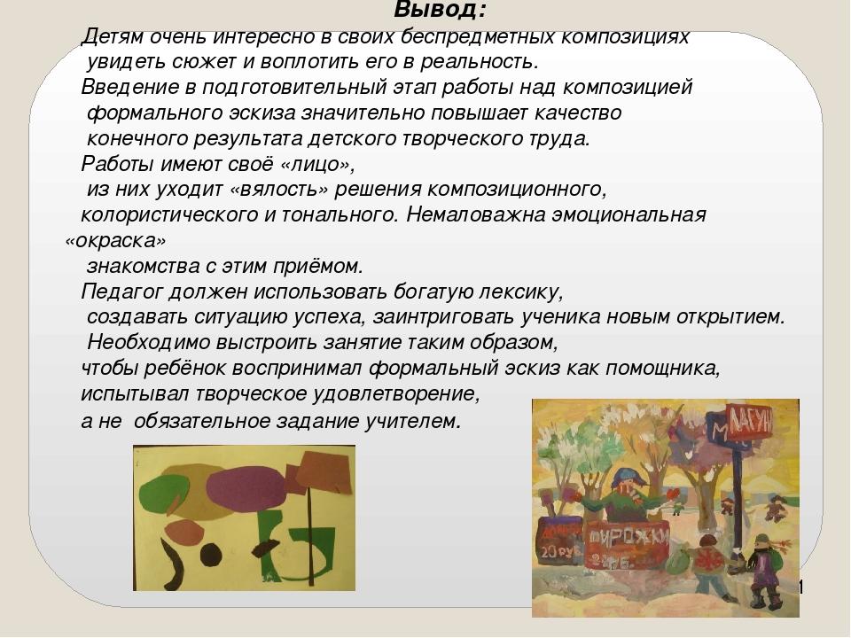 Вывод: Детям очень интересно в своих беспредметных композициях увидеть сюжет...