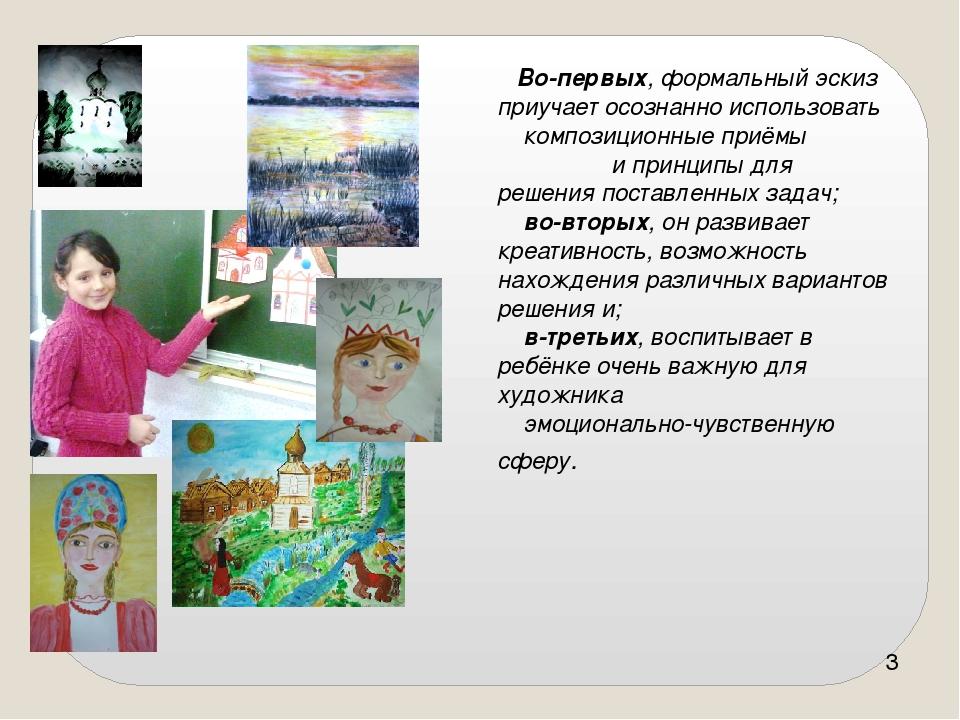 Во-первых, формальный эскиз приучает осознанно использовать композиционные п...