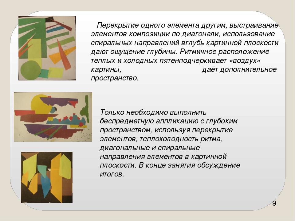 Перекрытие одного элемента другим, выстраивание элементов композиции по диаг...