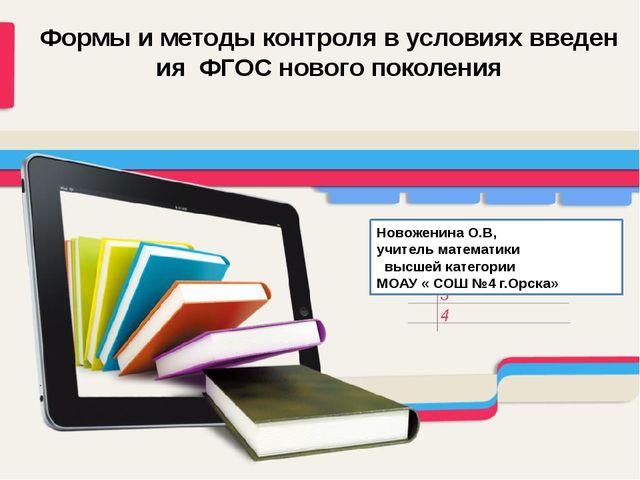 Формы и методы контроля в условиях введения ФГОС нового поколения Новоженина...