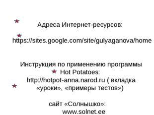 Адреса Интернет-ресурсов: https://sites.google.com/site/gulyaganova/home Инс