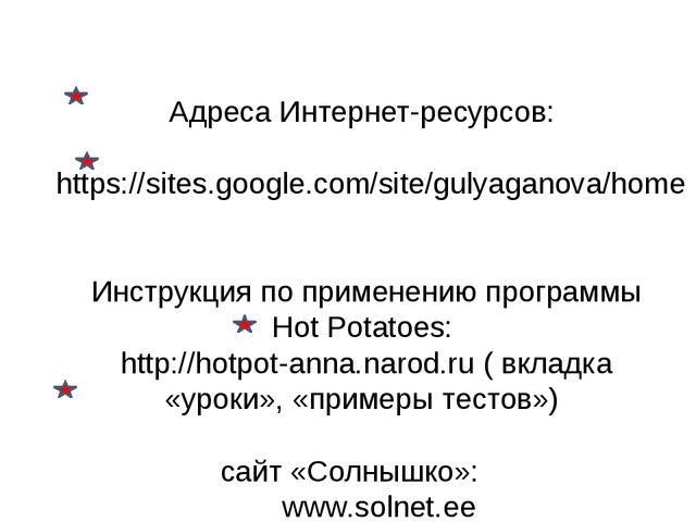 Адреса Интернет-ресурсов: https://sites.google.com/site/gulyaganova/home Инс...