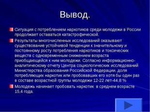 Вывод. Ситуация с потреблением наркотиков среди молодежи в России продолжает