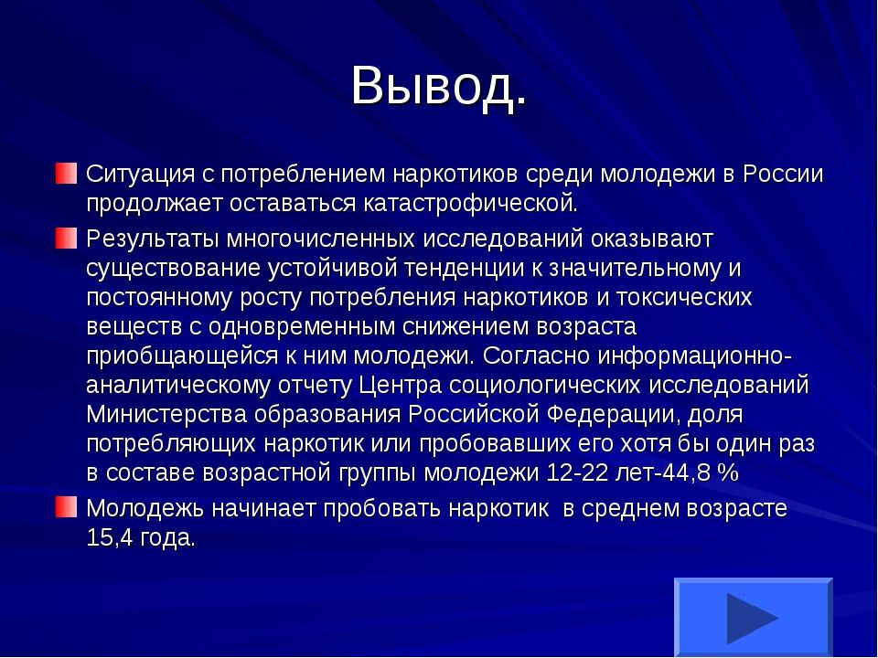 Вывод. Ситуация с потреблением наркотиков среди молодежи в России продолжает...