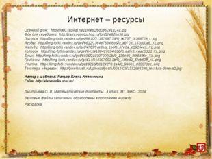 Интернет – ресурсы Осенний фон: http://i080.radikal.ru/1109/b2/bd0e6241a14a.j