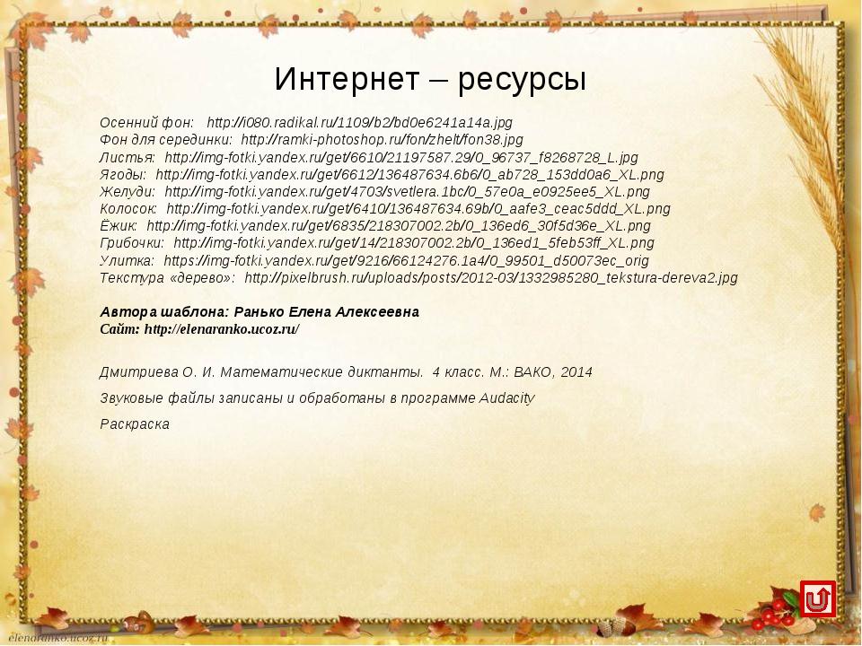 Интернет – ресурсы Осенний фон: http://i080.radikal.ru/1109/b2/bd0e6241a14a.j...