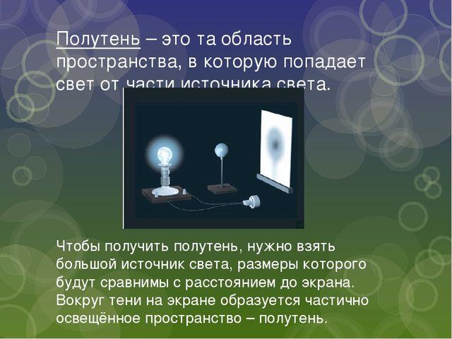 Полутень – это та область пространства, в которую попадает свет от части исто...