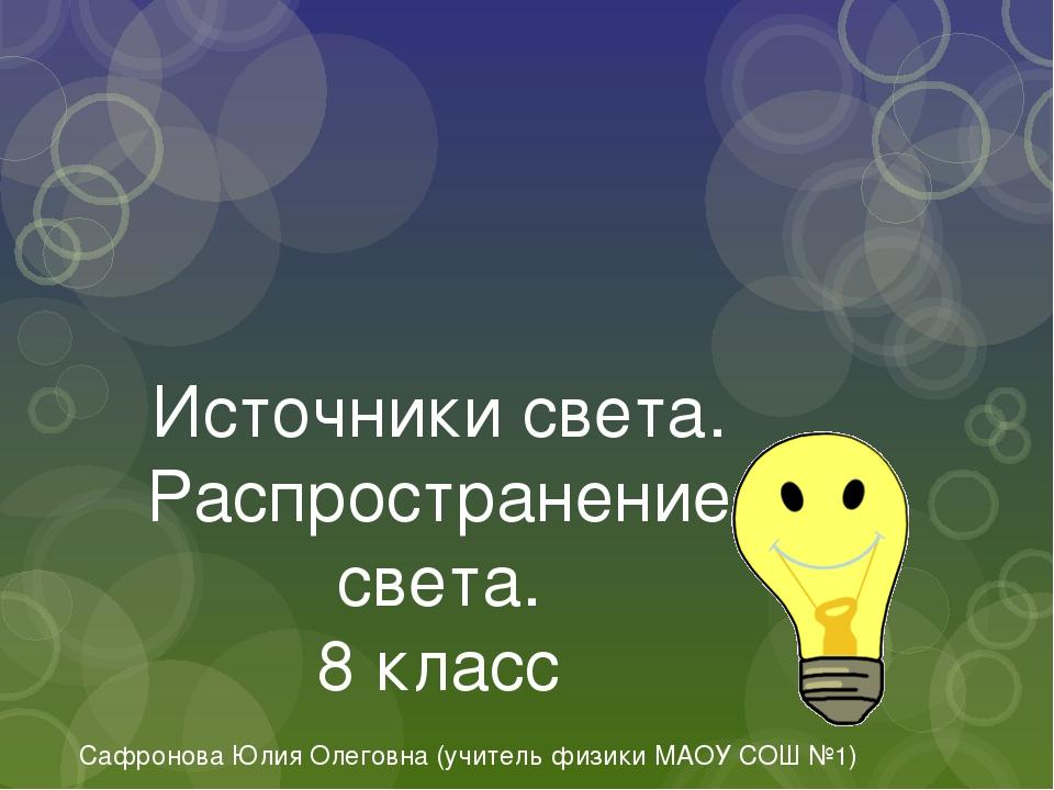 Источники света. Распространение света. 8 класс Сафронова Юлия Олеговна (учит...