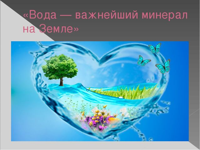 «Вода — важнейший минерал на Земле»