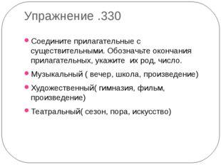 Упражнение .330 Соедините прилагательные с существительными. Обозначьте оконч