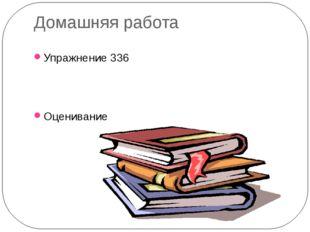 Домашняя работа Упражнение 336 Оценивание
