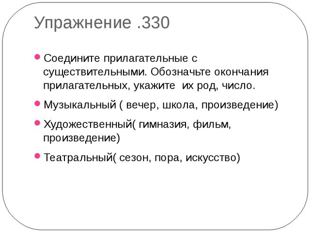 Упражнение .330 Соедините прилагательные с существительными. Обозначьте оконч...