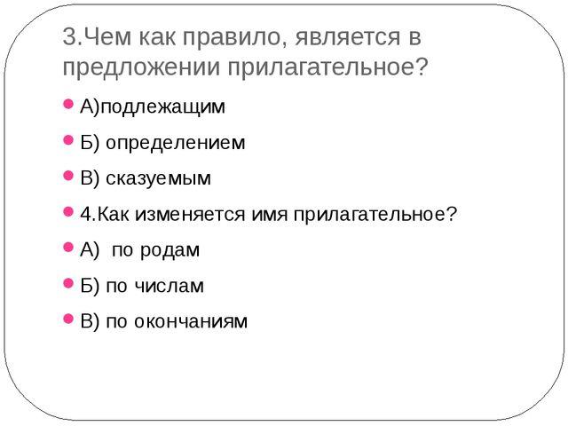 3.Чем как правило, является в предложении прилагательное? А)подлежащим Б) опр...