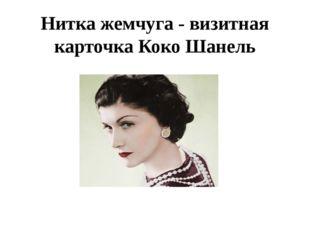 Нитка жемчуга - визитная карточка Коко Шанель