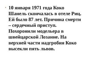 10 января 1971 года Коко Шанель скончалась в отеле Риц. Ей было 87 лет. Причи