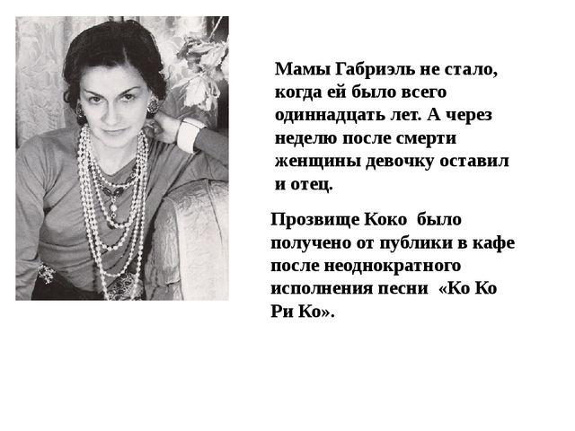 Мамы Габриэль не стало, когда ей было всего одиннадцать лет. А через неделю п...