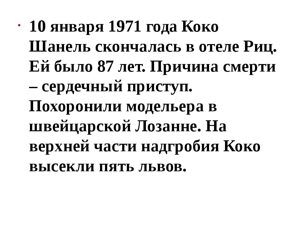 10 января 1971 года Коко Шанель скончалась в отеле Риц. Ей было 87 лет. Причи...