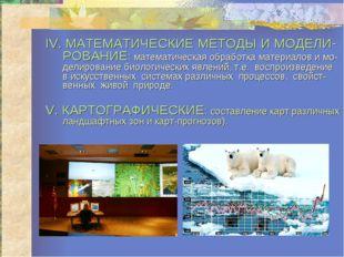 IV. МАТЕМАТИЧЕСКИЕ МЕТОДЫ И МОДЕЛИ-РОВАНИЕ: математическая обработка материа
