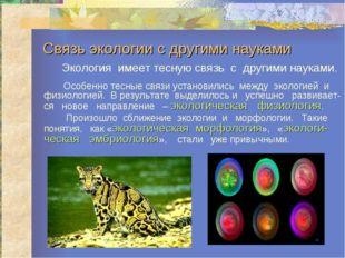 Связь экологии с другими науками Экология имеет тесную связь с другими наукам