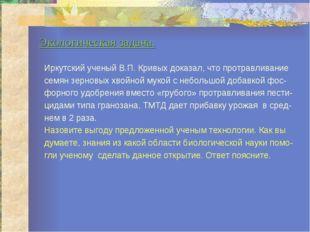 Экологическая задача. Иркутский ученый В.П. Кривых доказал, что протравливани