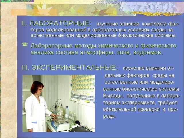 II. ЛАБОРАТОРНЫЕ: изучение влияния комплекса фак-торов моделированной в лабор...