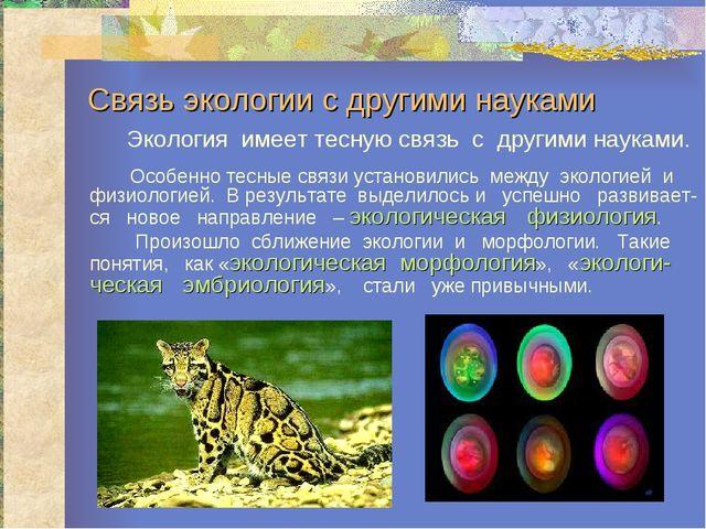 Связь экологии с другими науками Экология имеет тесную связь с другими наукам...