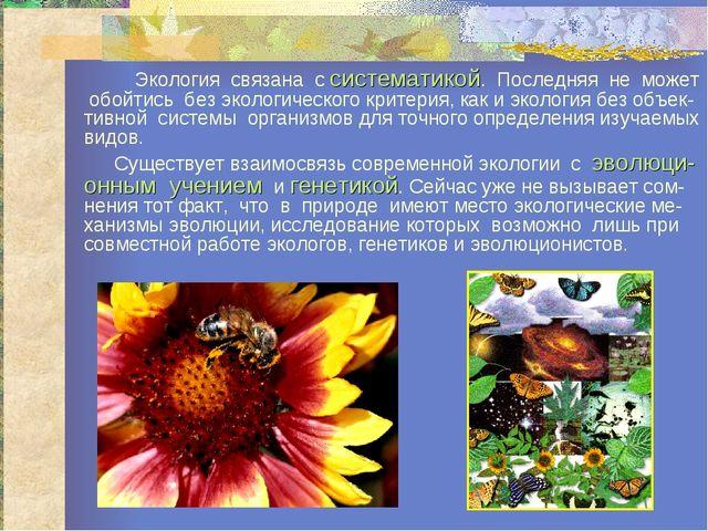 Экология связана с систематикой. Последняя не может обойтись без экологическ...