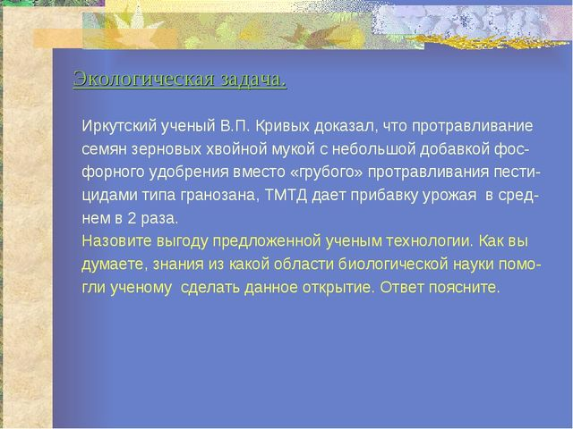 Экологическая задача. Иркутский ученый В.П. Кривых доказал, что протравливани...